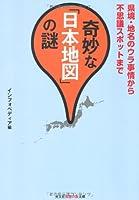 奇妙な「日本地図」の謎―県境・地名のウラ事情から不思議スポットまで (知恵の森文庫)