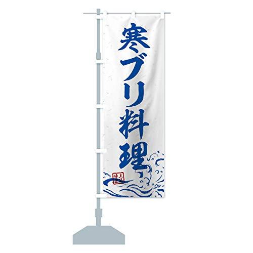 寒ブリ料理 のぼり旗 サイズ選べます(ハーフ30x90cm 左チチ)