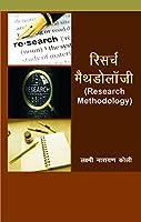 RESEARCH METHODOLOGY (Hindi)