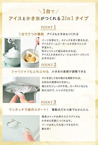 BRUNOアイスクリーム&かき氷メーカー[ブルーグリーン/BOE061]