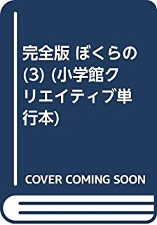 完全版 ぼくらの(3) (小学館クリエイティブ単行本)