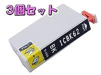 3個 セット ≪ EPSON エプソン ≫ IC - BK62 ( ブラック ) 互換 インク カ-トリッジ