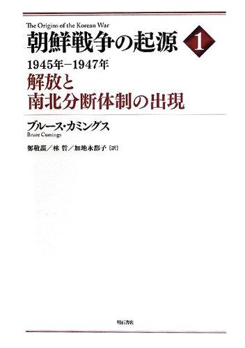朝鮮戦争の起源 1―1945年―1947年 解放と南北分断体制の出現―