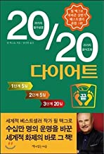 20/20 diet (Korean Edition)