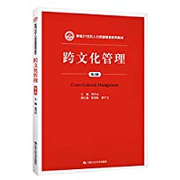 Cross-cultural Management (2nd Edition) (New 21st Century Human Resource Management Textbook Series)(Chinese Edition)