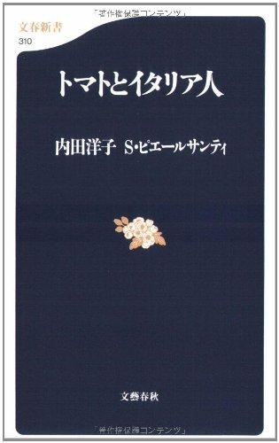 トマトとイタリア人 (文春新書)