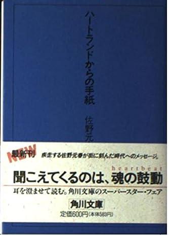 ハートランドからの手紙 (角川文庫)