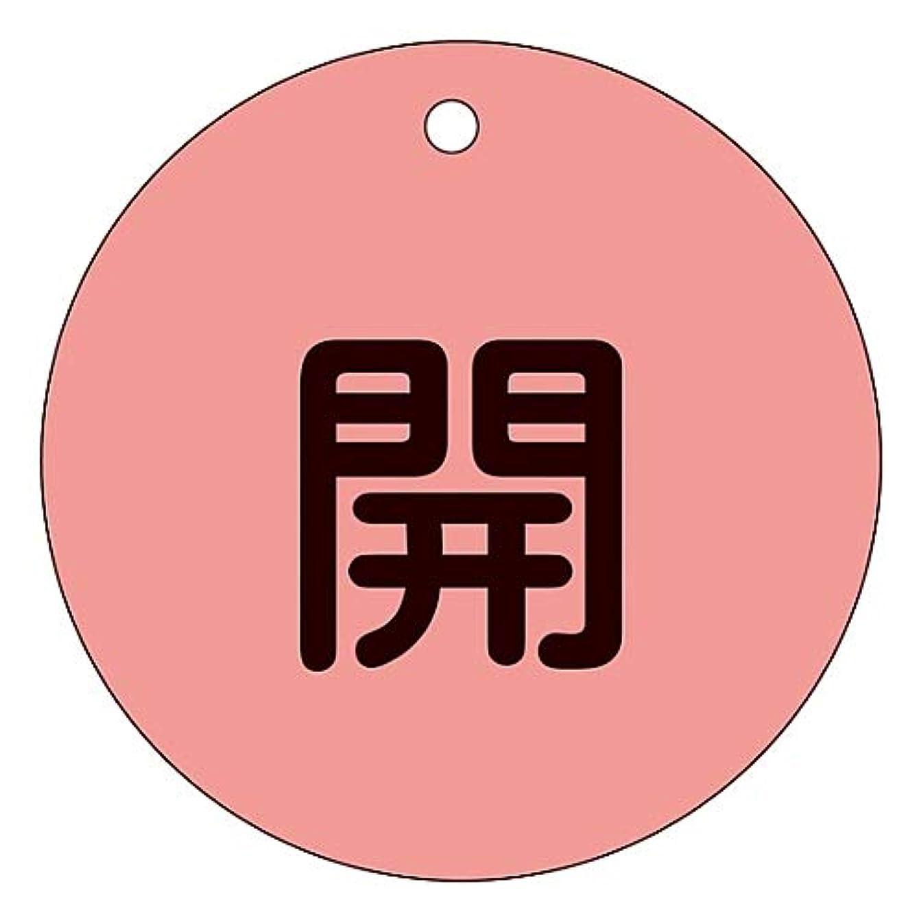 読書ディーラーグレートバリアリーフバルブ開閉札(蛍光タイプ) ?開(蛍光赤)? 特15-45D/61-3400-10