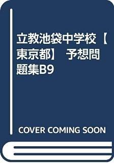 立教池袋中学校【東京都】 予想問題集B9