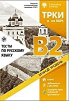 TRKI - na 100%: Tests for Russian Language B2