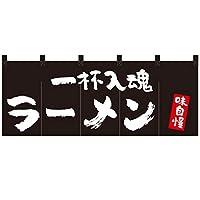 のれん 一杯入魂 ラーメン(黒) NR-77 (受注生産)【宅配便】 [並行輸入品]