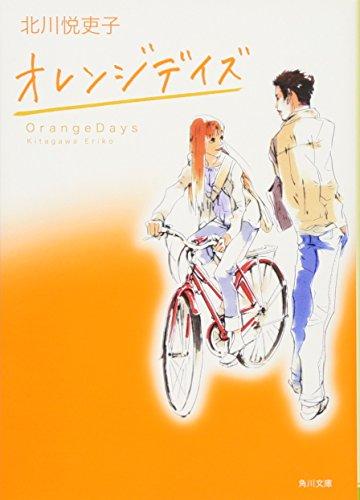 オレンジデイズ (角川文庫)の詳細を見る