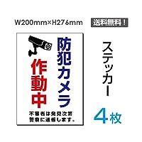 「防犯カメラ作動中」【ステッカー シール】タテ・大 200×276mm (sticker-074-4) (4枚組)