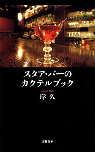 スタア・バーのカクテルブック (文春新書)