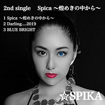 Spica ~From the glitter~