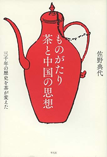 ものがたり 茶と中国の思想 三千年の歴史を茶が変えた