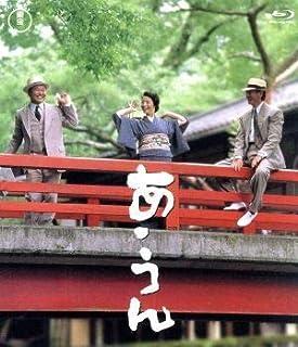 あ・うん(Blu−ray Disc)/高倉健,富司純子,板東英二,降旗康男(監督),向田邦子(原作),朝川朋之(音楽)