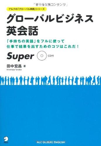 グローバルビジネス英会話 Super (アルクの「グローバル英語」シリーズ)の詳細を見る