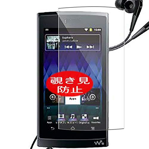 VacFun 覗き見防止フィルム , Sony ソニー Walkman NW-Z1060 / NW-Z1070 向けの のぞき見防止 保護フィルム 液晶保護フィルム(非 ガラスフィルム 強化ガラス ガラス ケース カバー ) 覗き見防止 のぞき見 フィルム ニュー