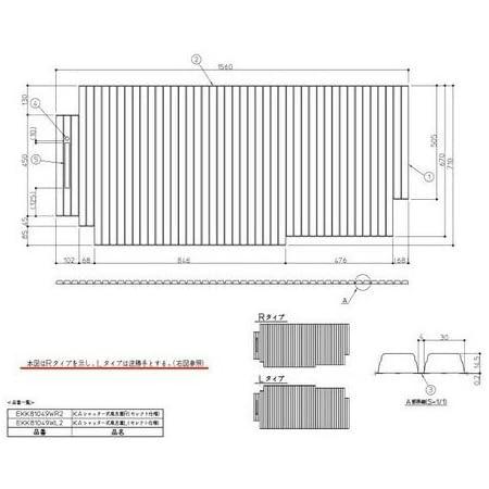 [EKK81049WR3]TOTO 風呂フタ KAシャッター式 Rタイプ(旧品番:EKK81049WR2)
