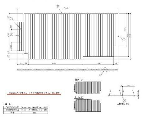 KAシャッター式風呂ふたL EKK81049WL3