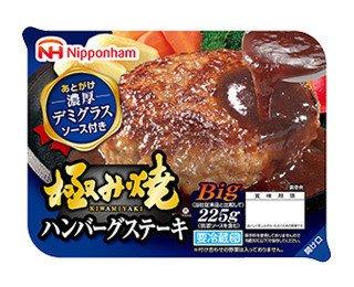 日本ハム 極み焼きハンバーグステーキデミグラスソース225gX8袋 めっちゃ旨いハンバーグ見つけました 冷蔵商品