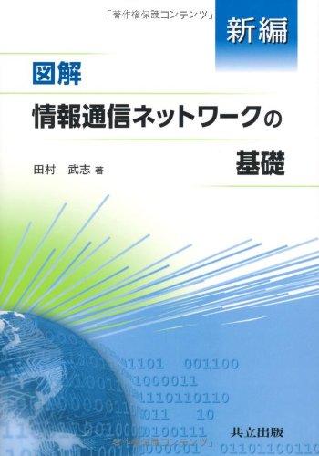 新編 図解 情報通信ネットワークの基礎
