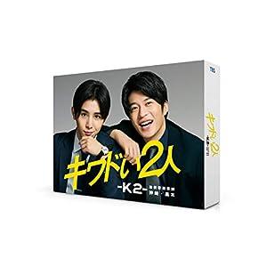 """キワドい2人-K2-池袋署刑事課神崎・黒木 DVD-BOX"""" class=""""object-fit"""""""