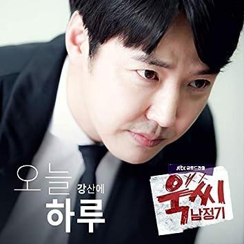 욱씨남정기 (Original Television Soundtrack) Part. 2