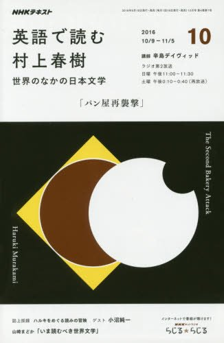 NHKラジオ 英語で読む村上春樹 2016年10月号 [雑誌] (NHKテキスト)