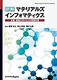 詳解 マテリアルズインフォマティクス 有機・無機化学のための深層学習