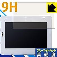 PDA工房 チャレンジパッド2[タイプB] 9H高硬度[ブルーライトカット] 保護 フィルム 光沢 日本製