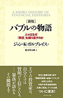 [ジョン・ケネス・ガルブレイス, 鈴木 哲太郎]の[新版] バブルの物語