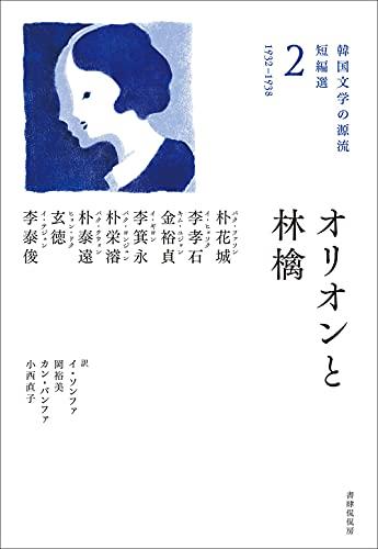 オリオンと林檎 (韓国文学の源流 短編選2)