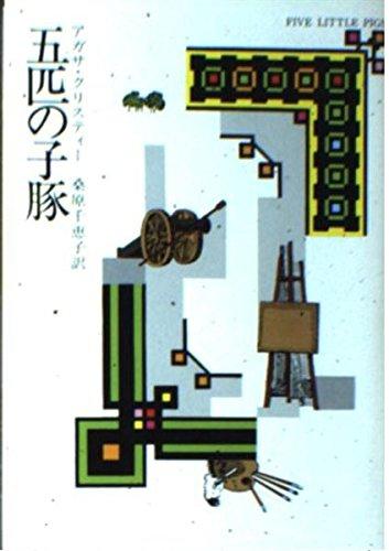 五匹の子豚 (ハヤカワ・ミステリ文庫 1-21)の詳細を見る