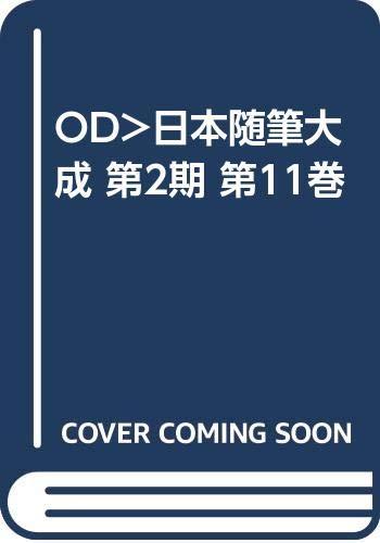 OD>日本随筆大成 第2期 第11巻の詳細を見る