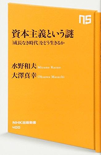 資本主義という謎 「成長なき時代」をどう生きるか (NHK出版新書)