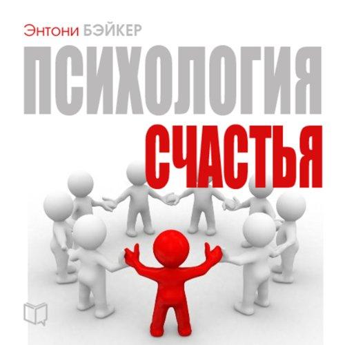 Psihologija schast'ja [The Psychology of Happiness] audiobook cover art