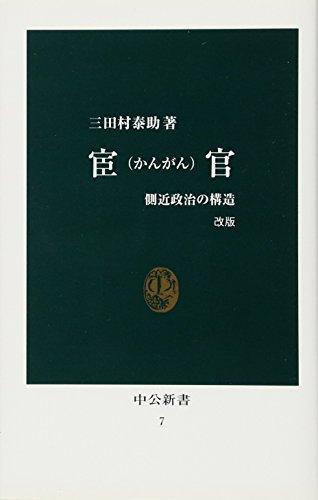 宦官(かんがん)―側近政治の構造 (中公新書)