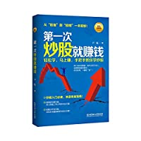 The first stocks to make money(Chinese Edition)