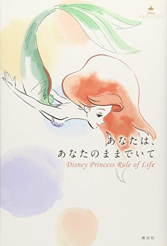 あなたは、あなたのままでいて Disney Princess Rule of Lifeの詳細を見る