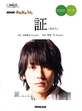 「NHKみんなのうた」 証(あかし) (NHK出版オリジナル楽譜シリーズ )