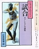 試合―ボクシング小説集 (現代教養文庫―ジャック・ロンドン・セレクション)