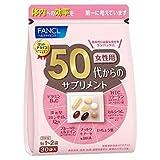 (旧)ファンケル (FANCL) 50代からのサプリメント女性用 (15~30日分)7粒×30袋