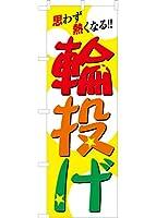 輪投げ のぼり旗(黄色)