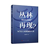 Jungle reproduction? The Rise and Fall --WTO appeal mechanism(Chinese Edition)