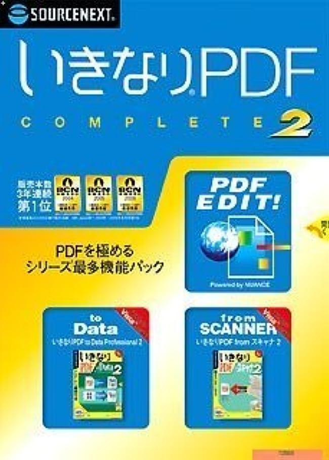 接続マサッチョのりいきなりPDF COMPLETE 2 (説明扉付厚型スリムパッケージ版)