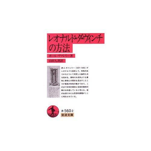 レオナルド・ダ・ヴィンチの方法 (岩波文庫 赤 560-2)