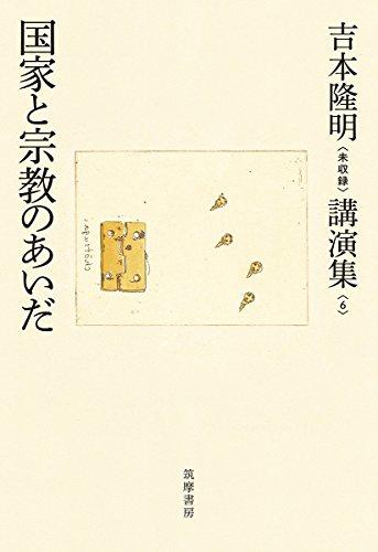 吉本隆明〈未収録〉講演集第6巻 国家と宗教のあいだ (シリーズ・全集)の詳細を見る