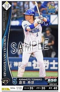 ベースボールコレクション/201900-DB005 倉本 寿彦 N